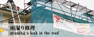 雨漏り修理 stopping a leak in the roof